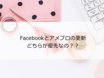 Facebookとアメブロの投稿、どちらが優先??